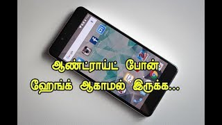 How to Solve Android Phone Hang Problem-Tamil | Tech Cookies
