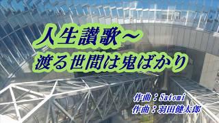 新曲『人生讃歌〜渡る世間は鬼ばかり〜』天童よしみ カラオケ 2017年8月16日発売