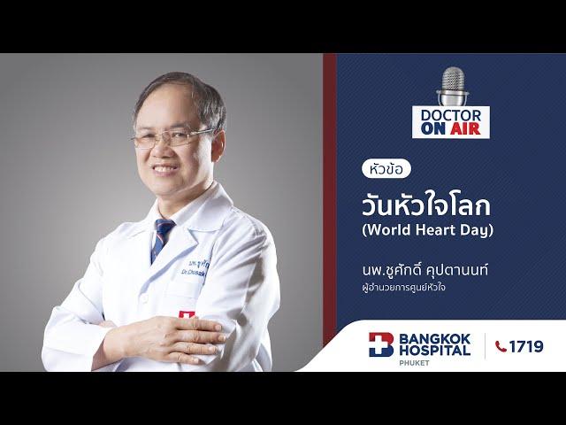 Doctor On Air | ตอน วันหัวใจโลก (World Heart Day) โดย นพ.ชูศักดิ์ คุปตานนท์