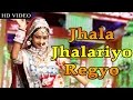 Download Rajasthani Vivah Geet 2016 | Jhala Jhalariyo Regyo | Hamira Ram Raika | FULL  | Marwadi Song MP3 song and Music Video
