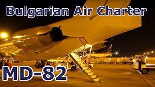 McDonnell Douglas MD-82 | Bulgarian Air Charter | Inflight Experience | Düsseldorf to Varna