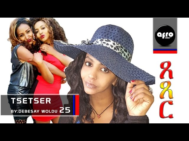 AFROVIEW:-Tsetser ጸጸር part 25 - NEW ERITREAN MOVIE 2017