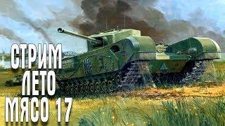 🐟 Company of Heroes 2 СТРИМ ЛЕТО МЯСО 17