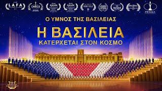 Χορωδιακό χριστιανικό τραγούδι μεγάλης κλίμακας του 2019 | «Ο ύμνος της βασιλείας: Η βασιλεία κατέρχεται στον κόσμο» | Εορτασμός της άφιξης της βασιλείας του Θεού στη γη