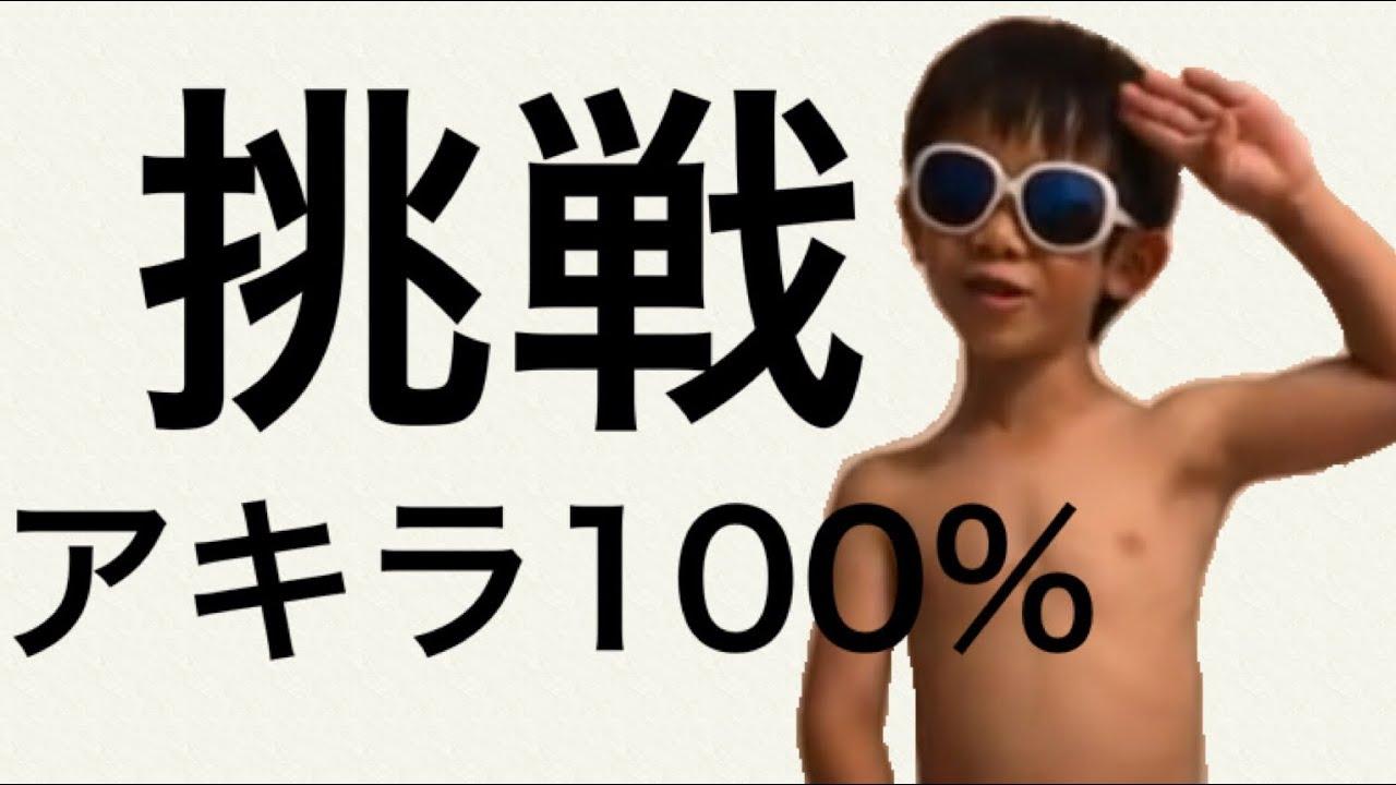 パーセント あきら 100