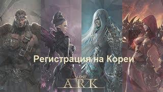 Lost Ark Online - Регистрация аккаунта на Кореи!