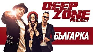 DEEP ZONE Project - Българка / Bulgarka