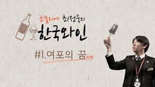 최정욱 소믈리에의 한국와인 03 여포의꿈 와이너리