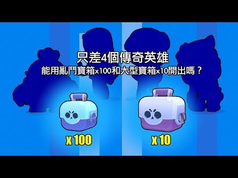 只差4個傳奇英雄 能用亂鬥寶箱x100和大型寶箱x10開出嗎? 荒野亂鬥 [OMG CRAFTS]