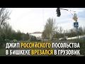 Land Cruiser посольства России устроил ДТП со смертельным итогом