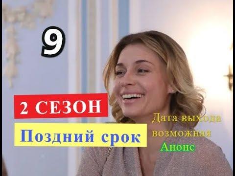 Поздний срок сериал. 9 серия 2 СЕЗОН Дата возможного выхода