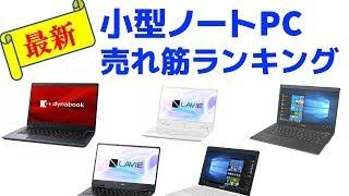 2019年夏【最新】小型ノートPC人気ランキング 意外にも ASUSのノートPC が人気!