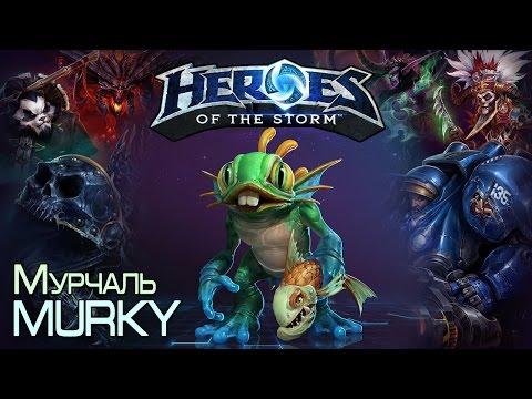 видео: heroes of the storm - Мурчаль murky 25.08.14 (1)