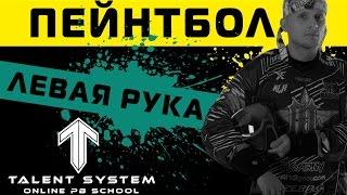 Пейнтбол СПОРТ выпуск №3