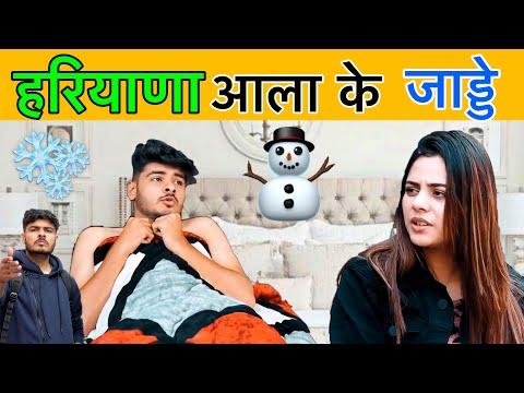हरियाणा आला के जाड्डै 🔥|| TYPES OF DESI PEOPLES IN WINTER || ROYAL VISION || Haryanvi Comedy 2020