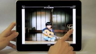 【30days Album for iPad】解説ムービー