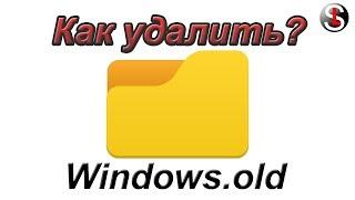 как удалить папку Windows.old 4 Способа