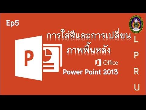 Ep5 การใส่สีและการเปลี่ยนภาพพื้นหลัง Power point 2013