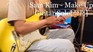 Sam Kim(샘김) - Make Up(유희열의 스케치북 Live ver.) Guitar Solo Cover