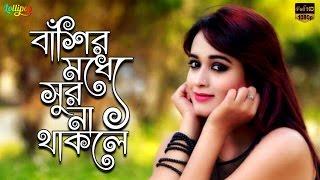 Bashir Moddhe Sur Na Thakle | Saymon and Ohona | Chokher Dekha | New Bangla Song | HD 2016