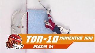 Фэйл Тарасенко, парад гениальных пасов, суперсэйвы Флёри и Луонго: Топ-10 моментов 24-ой недели НХЛ