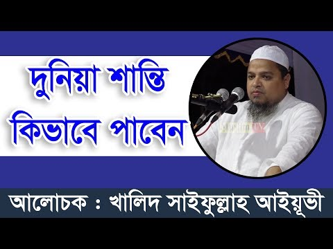 Bangla Waz Maulana Khaled Saifullah Ayubi