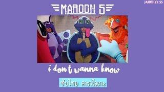 [ซับไทย/คาราโอเกะ] Don't wanna know - Maroon5 ft. Kendrick Lamar