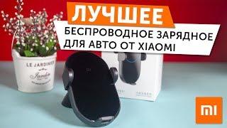 Обзор Xiaomi Wireless Car Charger - автомобильный держатель для телефона с беспроводной зарядкой