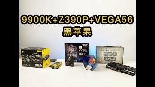 9900K+Z390P组一台廉价黑苹果Hackintosh工作站【剁手风向标】