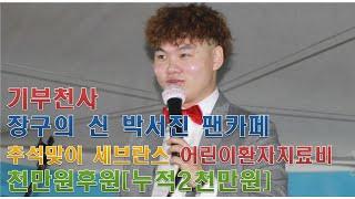 """기부천사 장구의신 박서진 팬카페 """"세브란스 어…"""