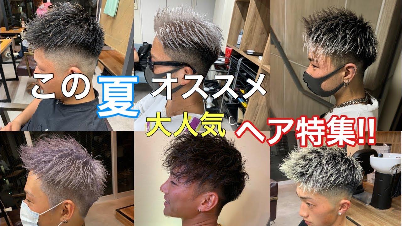 【メンズ髪型】最新カット、パーマ、カラー特集!!!