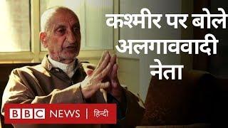 Kashmir पर अब क्या कहना है Separatist Leaders का? (BBC Hindi)