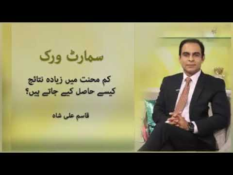 Qasim Ali shah new lecture how to work smart