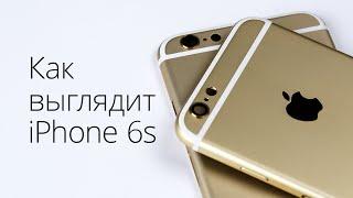 [Эксклюзив] Как будет выглядеть iPhone 6s