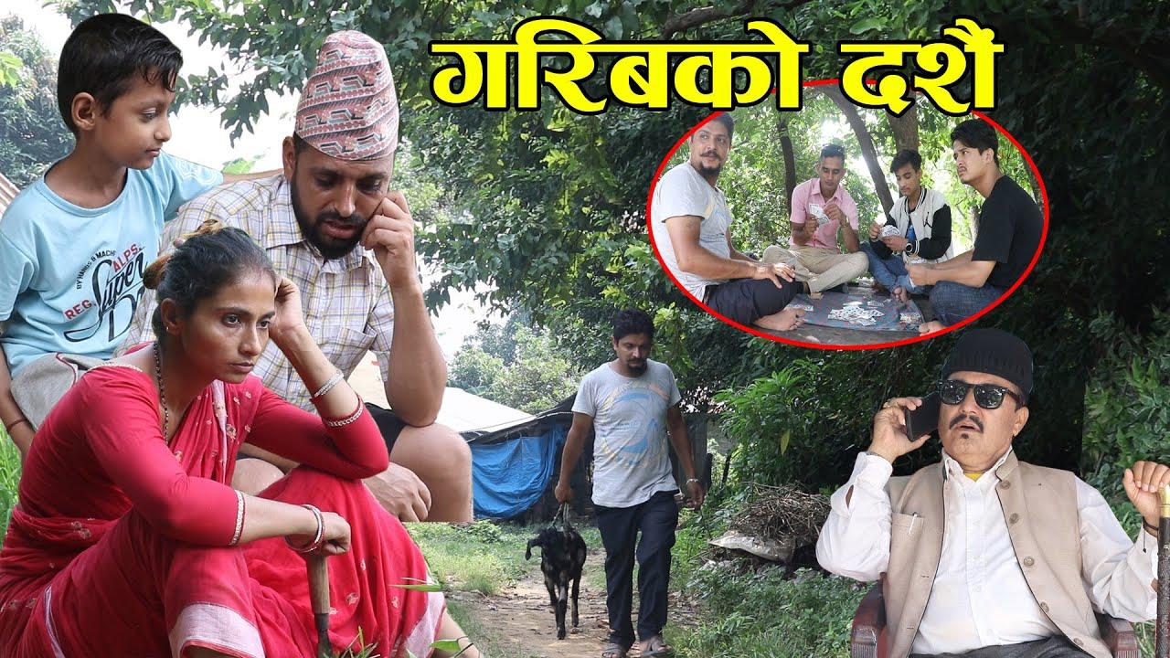 Garib KO Dashain साहु माहाजनहरु लाई दशैं गरिबलाई दशा यस्तै रहेछ चाड पर्ब भन्नु पनी