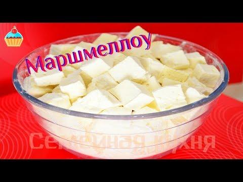 Ну, оОчень вкусные - МАРШМЕЛЛОУ Инвертный сироп как приготовить. (Marshmallows) без регистрации и смс