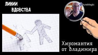 Линии Потерь жены (мужа) - вдовца(вдовства) Hiromantiya - хиромантия от Владимира Красаускас