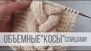 как научиться вязать узор коса спицами.How to learn to knit braid pattern knitting.Вязание по кругу