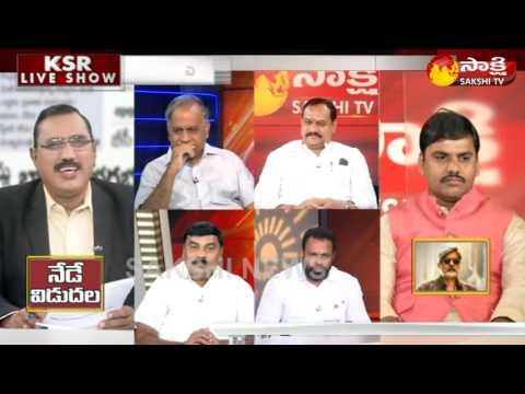 KSR Live Show: No permission for Mudragada Padayatra - 14th July 2017