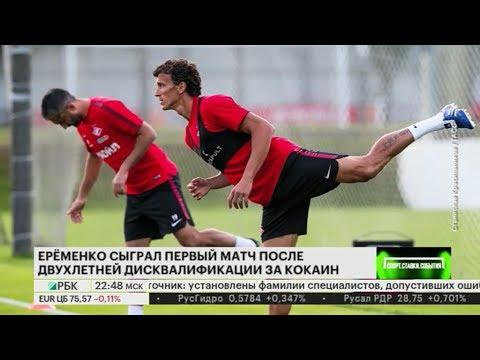 Анонс центральных матчей чемпионатов России, Англии и Испании
