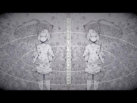 スイサイ/アンブレラ/ロクガツ/ドライフラワ - tsumiki [ YouTube限定 オリジナル ]