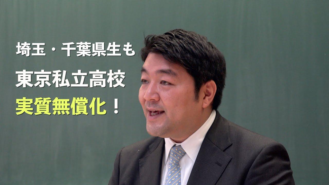 県境に関係なく私立高校を選べます!【瀧野川女子學園 教えて ...