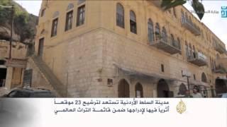 آثار ومعالم تاريخية فريدة بمدينة السلط الأردنية