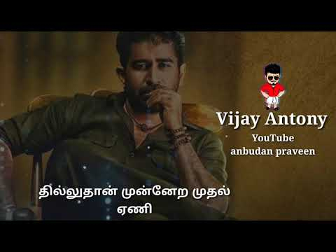 Yem Mela Kai Vachaa Gaali Song lyrics | Vijay Antony | anbudan praveen | WhatsApp Status Video |