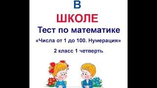 Тест по математике 2 класс 1 четверть Вариант 1