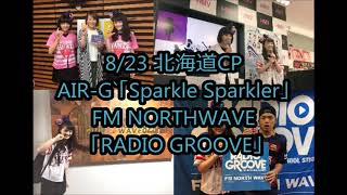 AIR-G` 「Sperkle Sperkler」 ノースウェーブ「RADIO GROOVE」