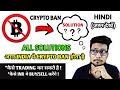 Will CryptoCurrency be Banned in India ? Government Bitcoin Ban Law