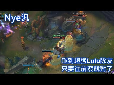 【Nye】汎 隊友超強LuLu輔助 讓汎整場壓著對面往前滾