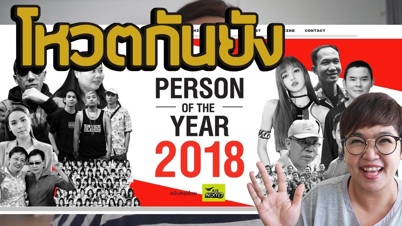 โหวต BNK48 THE STANDARD 'THE MOST POPULAR PERSON OF THE YEAR' l momoat