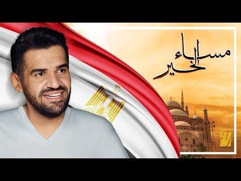 حسين الجسمي   أغاني مصرية